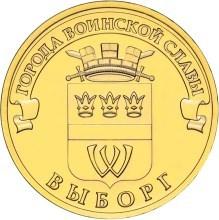Выборг, Россия 10 рублей, 2014 год.