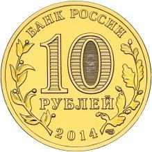 Нальчик, Россия 10 рублей, 2014 год.