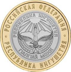 Республика Ингушетия. Россия 10 рублей, 2014 год.