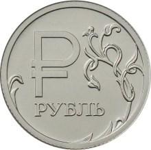 1 рубль 2014г. «Графическое обозначение рубля в виде знака» 00246