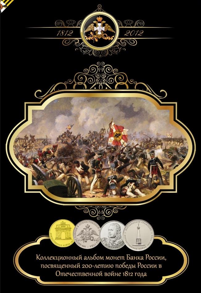 НОВИНКА!!! Альбом для монет, посвященных 200-летию победы России в Отечественной войне 1812 года Версия 2.0 00256