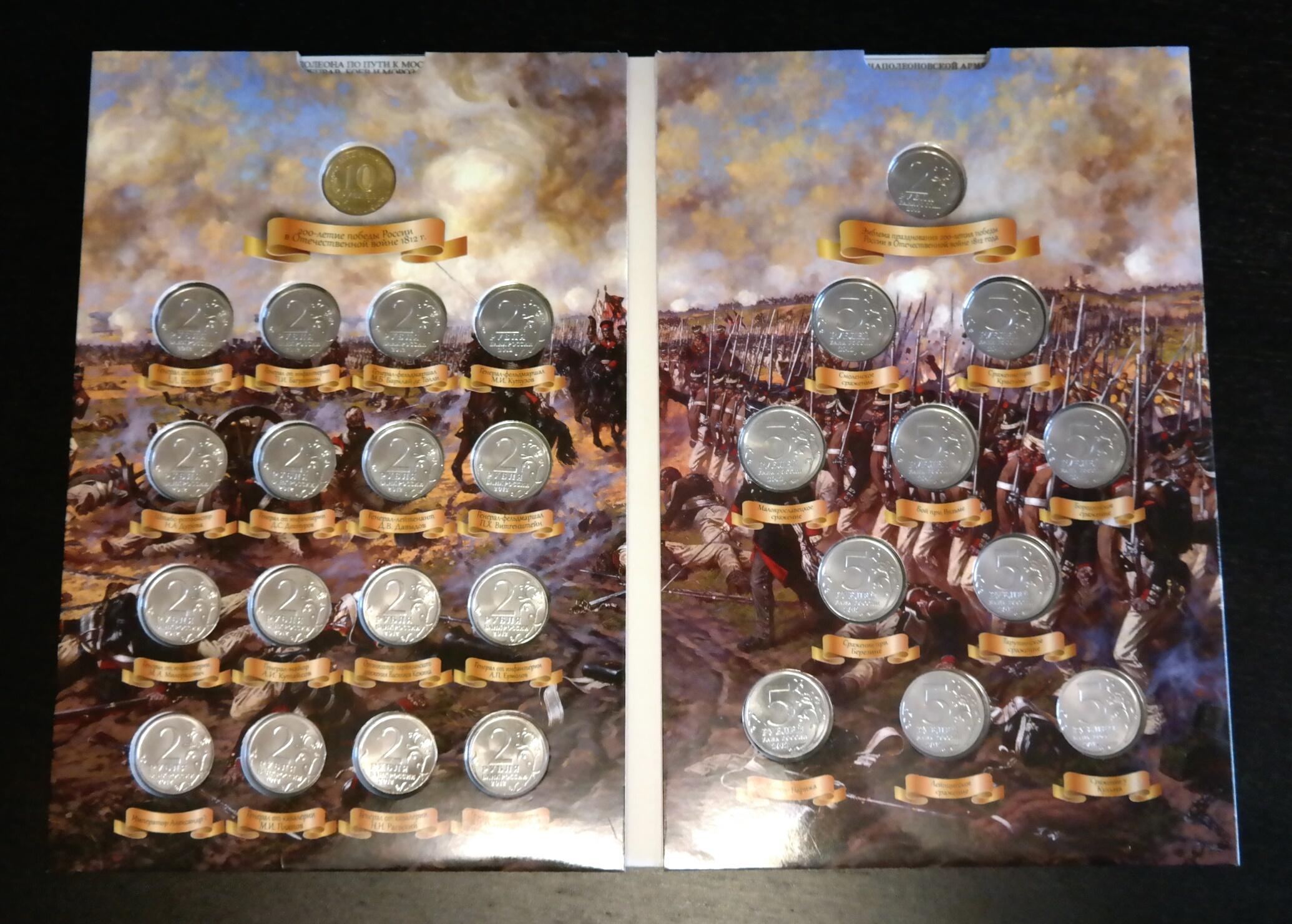 НОВИНКА!!! Альбом для монет, посвященных 200-летию победы России в Отечественной войне 1812 года Версия 2.0