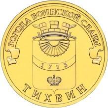 Тихвин, Россия 10 рублей, 2014 год. 00269