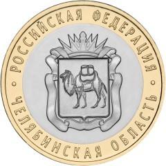 Челябинская область. Россия 10 рублей, 2014 год. 00277