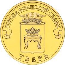 Тверь, Россия 10 рублей, 2014 год. 00278