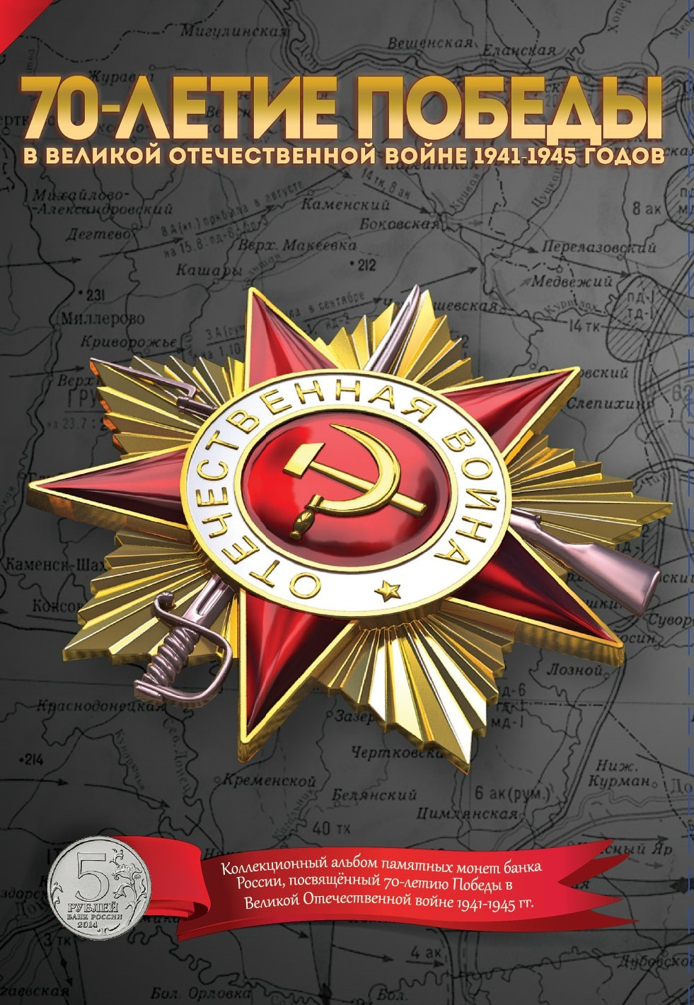 Альбом для 5 рублевых монет, посвященный 70-летию Победы в Великой отечественной войне 1941-1945 гг. 00281