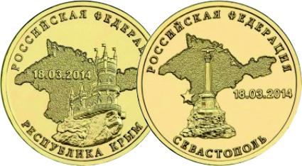 Комплект монет вхождение в состав Российской Федерации Республики Крым 2014 год. (2 шт.) 00283
