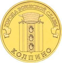 Колпино, Россия 10 рублей, 2014 год. 00289