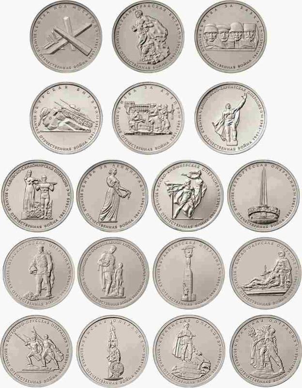 Полный комплект монет 5 рублей 2014 70-летие Победы в ВОВ (18шт) 00291