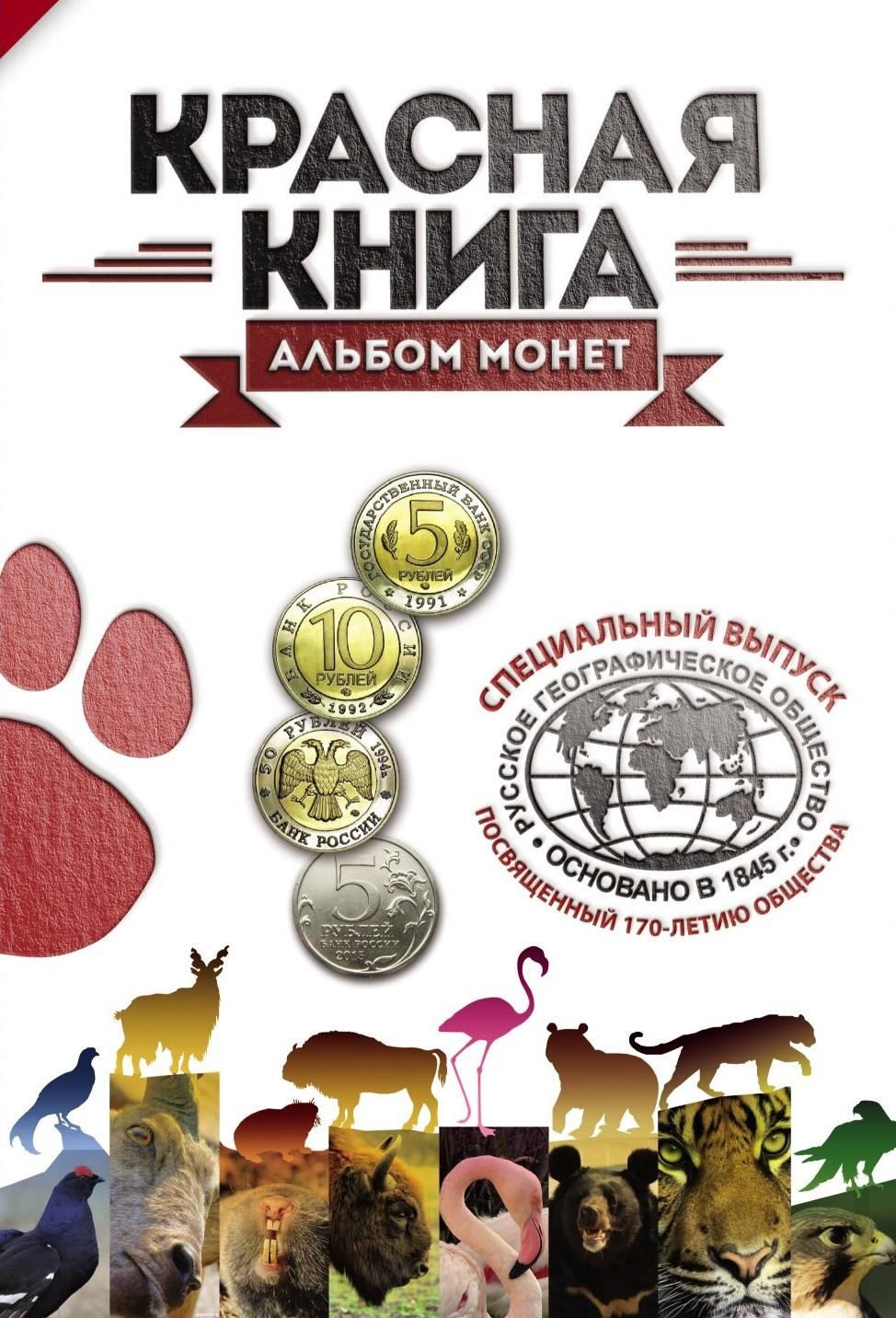 Специальный выпуск альбома для юбилейной 5-и рублёвой монеты 2015 года и монет серии Красная книга 00312