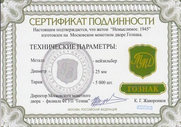 """Официальный жетон. """"Немыслимое (1 июля 1945)"""".  (ММД)."""