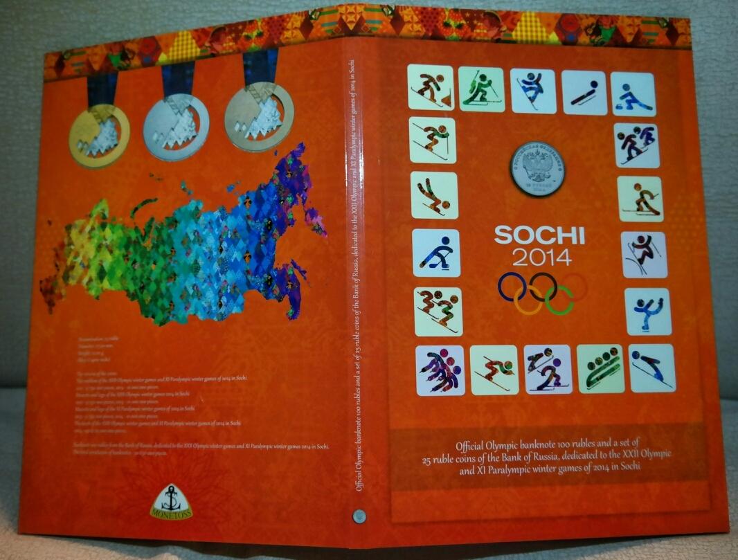 Монетосберегательный альбом посвящённый XXII Олимпийским и XI Паралимпийским зимним играм 2014 года в г. Сочи (Английская версия)