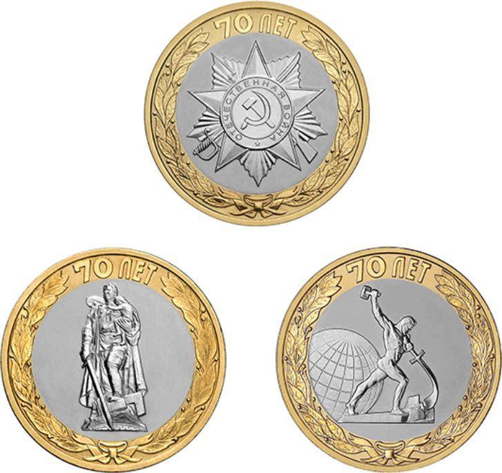 Комплект из трех 10 рублевых монет, посвященных 70-летию Победы в Великой отечественной войне 1941-1945 гг. 00319