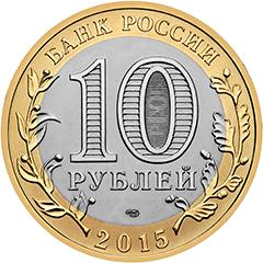 Комплект из трех 10 рублевых монет, посвященных 70-летию Победы в Великой отечественной войне 1941-1945 гг.