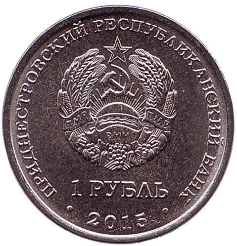 1 рубль. 2015 год, Год огненной обезьяны.