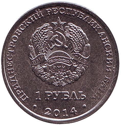 1 рубль. 2014 год, Приднестровская Молдавская Республика. Набор монет - Города Приднестровья.
