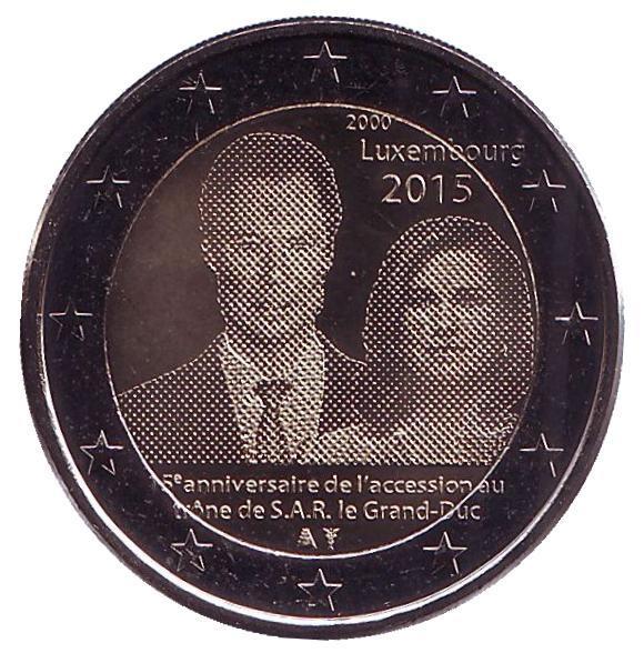 2 евро Люксембург. 2015 г. 15-летие вступления на престол Великого Герцога Анри. 00323