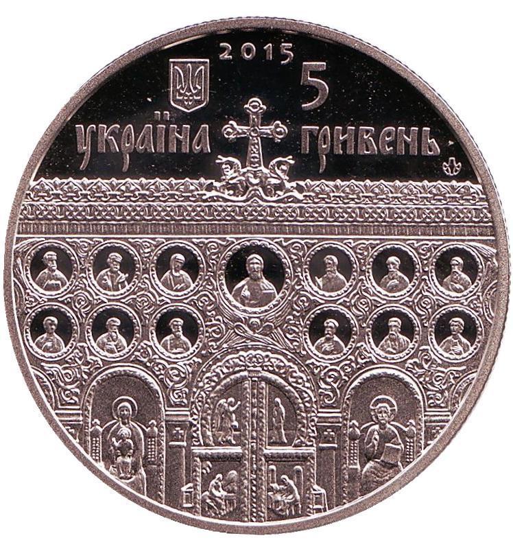 Украина 5 гривен 2015 год Успенский собор во Владимире-Волынском.
