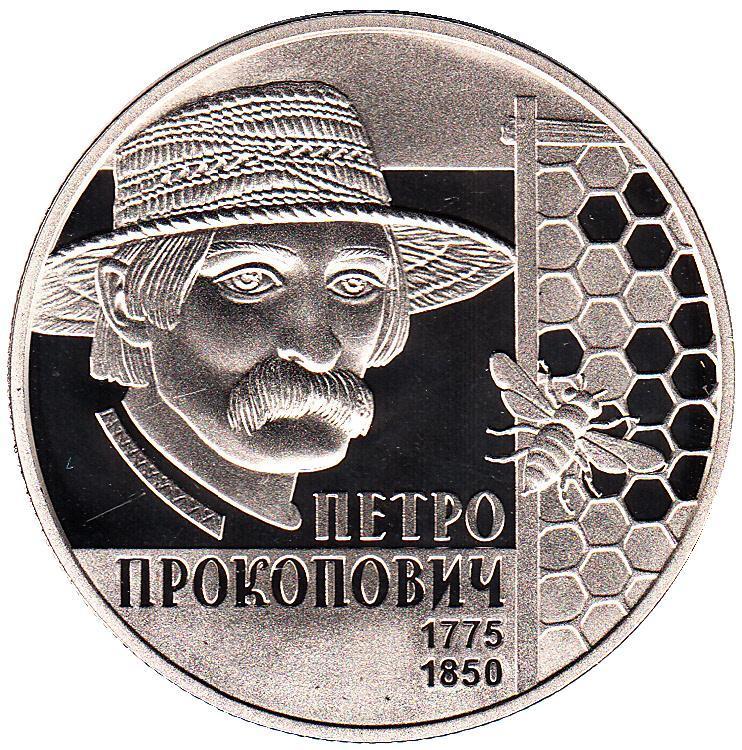 Украина 2 гривны 2015 год Пётр Прокопович. 00338