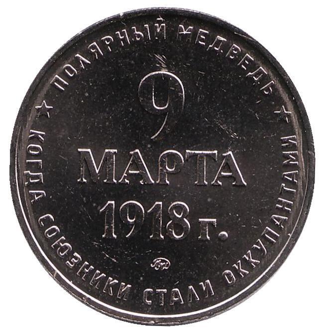 """Официальный жетон. """"Полярный медведь 1918"""".  (ММД). 00344"""