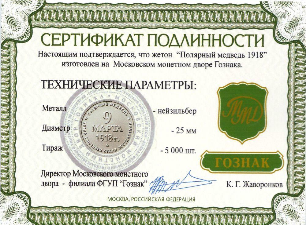 """Официальный жетон. """"Полярный медведь 1918"""".  (ММД)."""