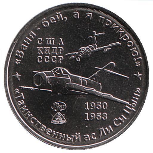 Официальный жетон.
