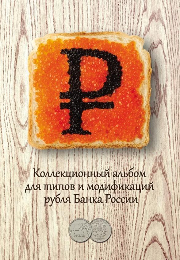 Альбом серии Все в Одном - Рубль 00351