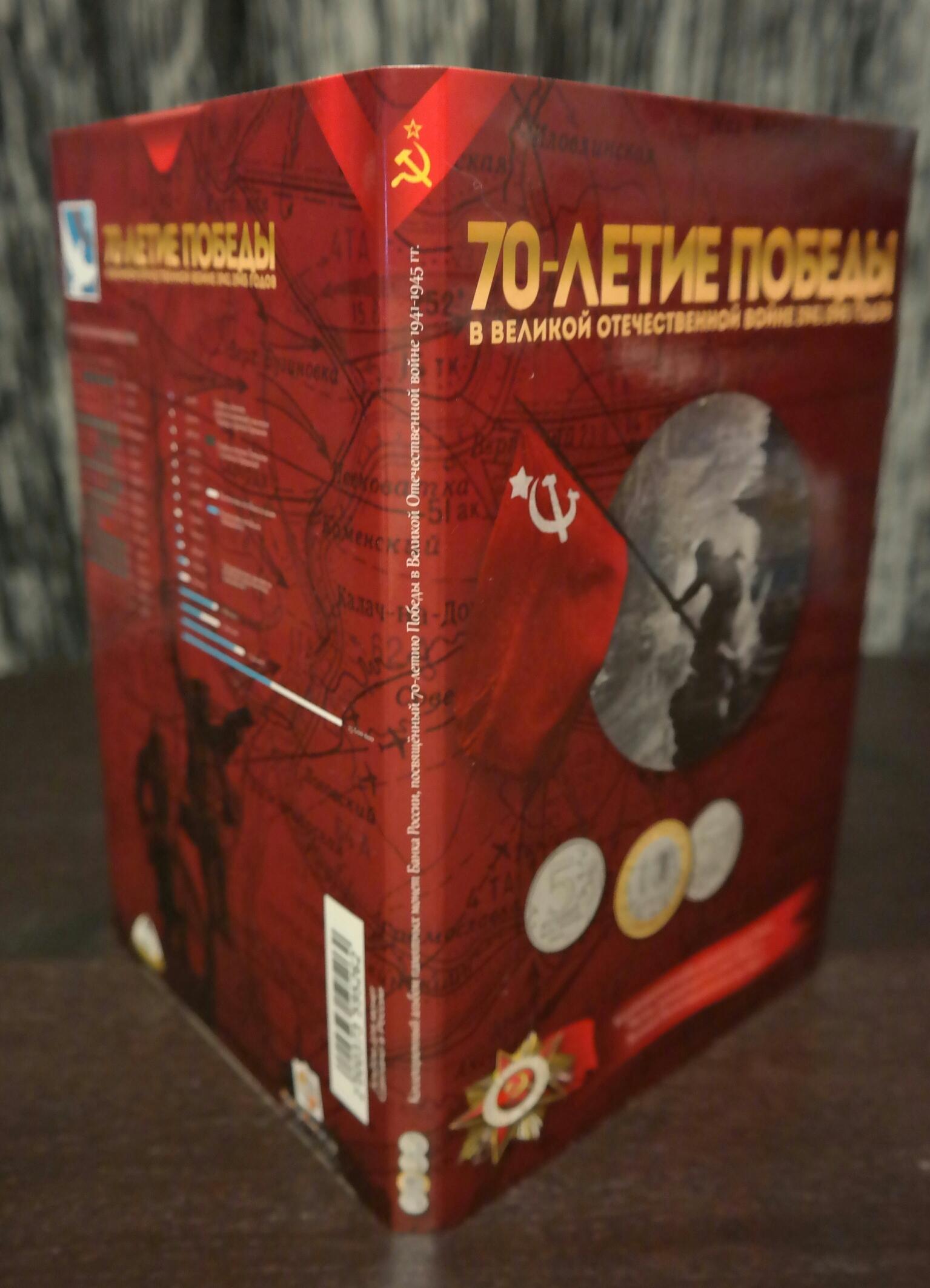 Альбом серии Все в Одном - 70 лет ВОВ альбом на все 40 монет