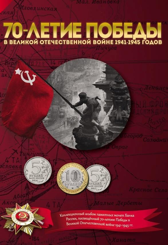Альбом серии Все в Одном - 70 лет ВОВ альбом на все 40 монет 00352
