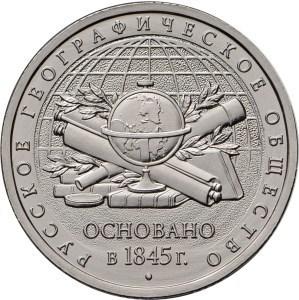 5 рублей 2015г. 170-летие Русского географического общества 00353