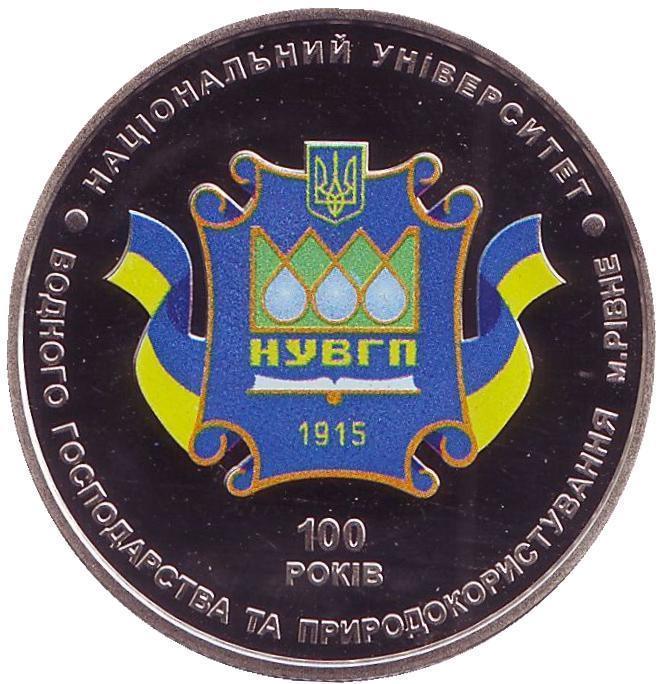 Украина 2 гривны 2015 год 100 лет Национальному университету водного хозяйства и природопользования (г.Ровно). 00357