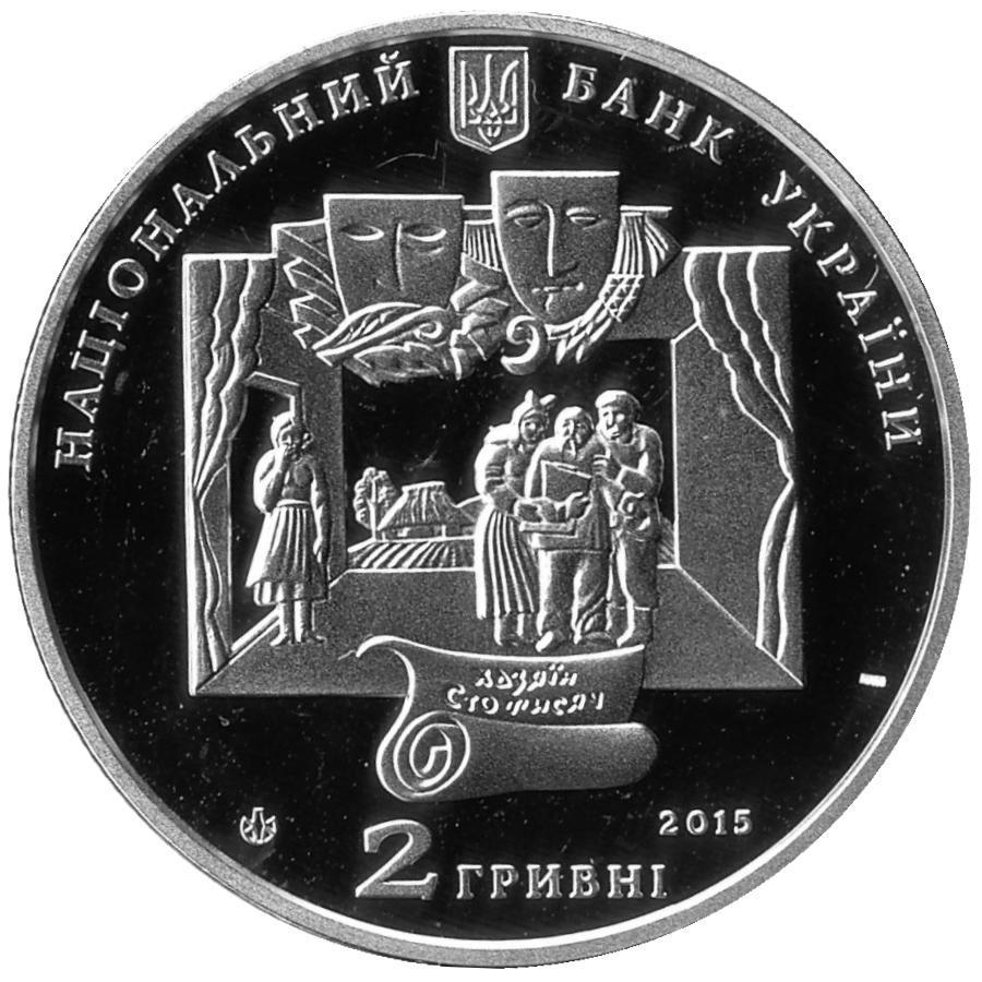 Украина 2 гривны 2015 год Иван Карпенко-Карый.