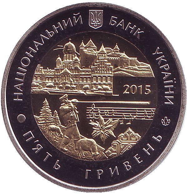 Украина 5 гривен 2015 год 75 лет Черновицкой области.
