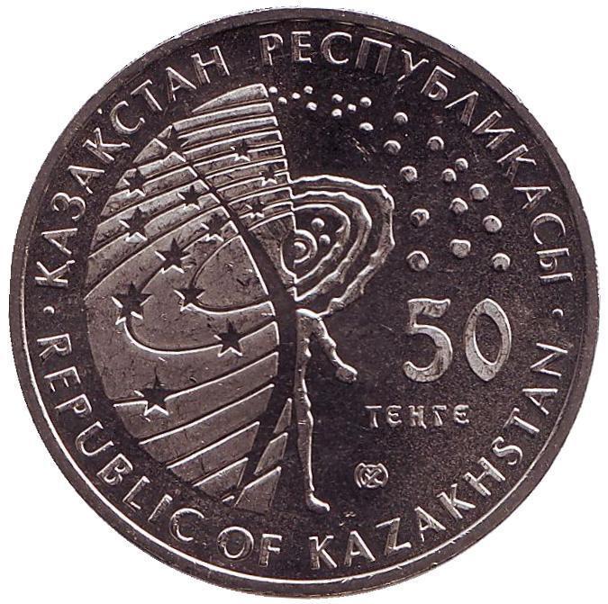 Казахстан 50 тенге, 2014г. Буран.