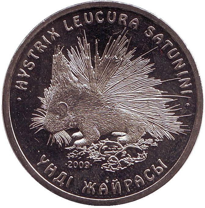 Казахстан 50 тенге, 2009г. Дикобраз. 00368