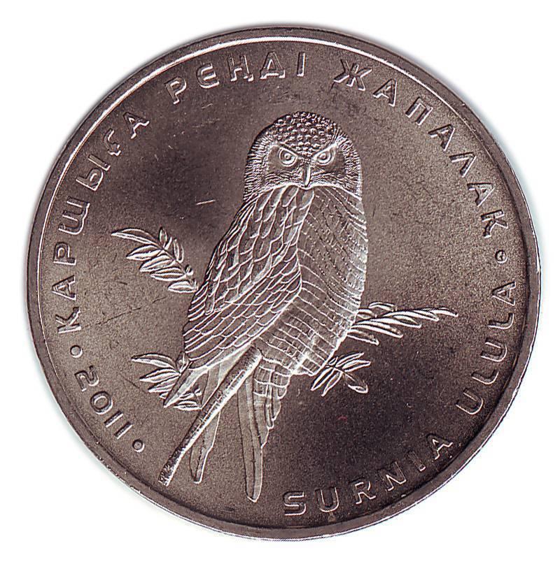Казахстан 50 тенге, 2011г. Ястребиная сова. 00369
