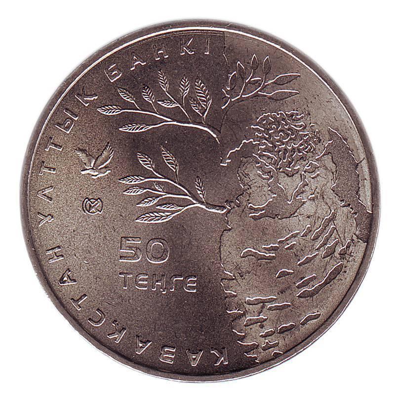 Казахстан 50 тенге, 2011г. Ястребиная сова.