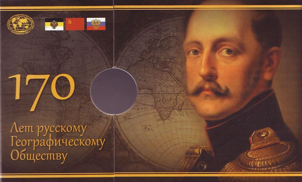 Монетная открытка 2015г. 170 лет РГО 00372