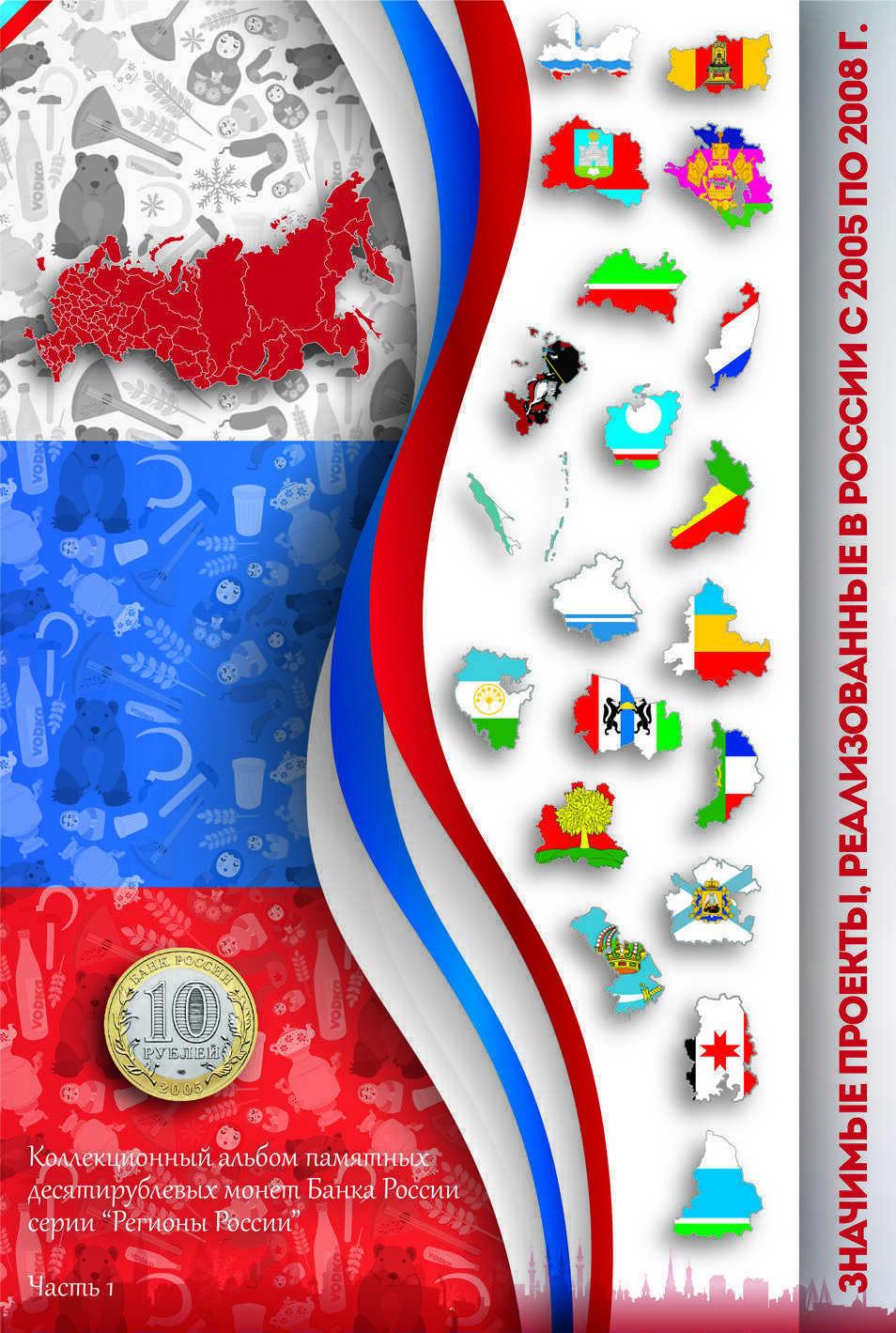 Капсульный альбом Регионы России часть 1 00373