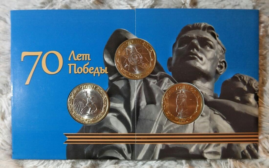 Монетная открытка 2015г. 70 лет ВОВ