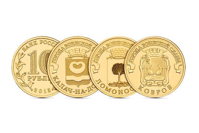 Комплект из 3 монет Города Воинской Славы 2015 Калач-на-Дону, Ломоносов, Ковров 00376