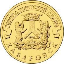 Хабаровск, Россия 10 рублей, 2015 год.
