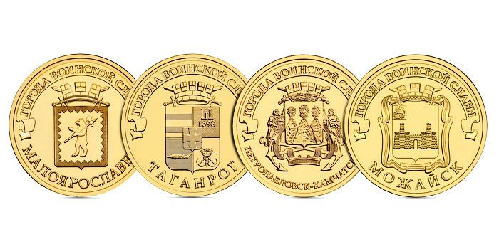 Заключительный комплект из 4 монет Города Воинской Славы 2015 Таганрог, Петропавловск-Камчатский, Малоярославец, Можайск 00380