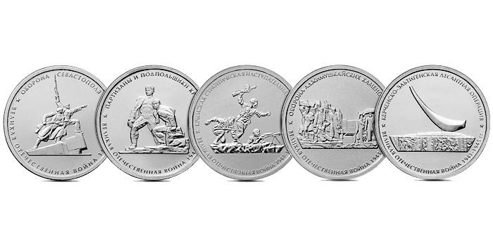 Комплект монет 5 рублей 2015 70-летие Победы в ВОВ-Крым (5шт) 00381
