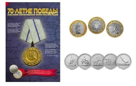 Комплект монет 2015 года в альбоме 70-летие Победы в ВОВ-Крым (Альбом+8 монет) 00382
