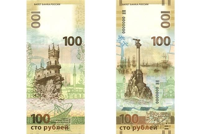 100 рублей Крым серия КС 00386