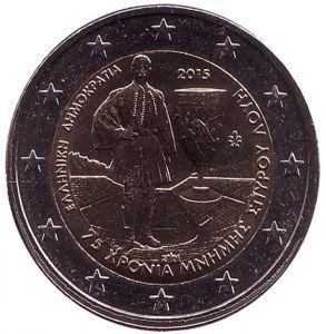 2 евро Греция. 2015 г. 75 лет со дня смерти Спиридона Луиса. 00403