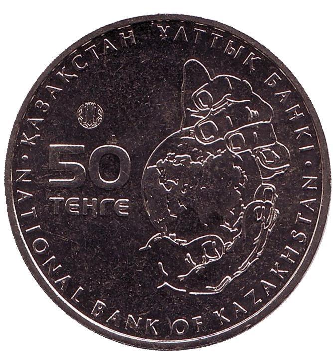 Казахстан 50 тенге, 2015г. Устюртский муфлон