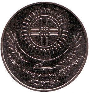 Казахстан 50 тенге, 2015г. 550 лет Казахскому ханству. 00408