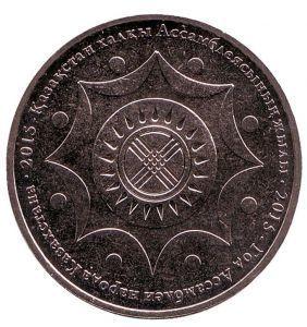 Казахстан 50 тенге, 2015г. Год Ассамблеи народа Казахстана. 00410